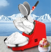 (快速)刨冰機 碎冰機商用大功率打冰機家用小型刨冰機電動奶茶店冰沙機綿綿冰機