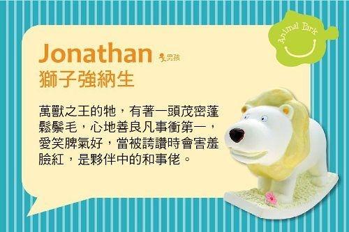 【搖搖香氛擺飾】擴香石*動物樂園-獅子強納生Jonathan(有香味)【歐米亞香氛小舖】專利商品