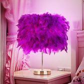 優惠兩天-羽毛檯燈臥室床頭燈簡約現代浪漫創意歐式公主婚房暖光溫馨床頭燈【好康八九折】