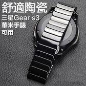三星 Gear S3 陶瓷 竹節 手錶錶帶 腕帶 智慧手錶 陶瓷錶帶 運動 錶帶 替換腕帶