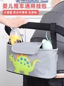 嬰兒車掛包置物袋帶娃遛娃神器掛籃收納袋寶寶推車兒童置物筐掛鉤 童趣屋