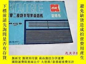 二手書博民逛書店罕見凱歌牌4B15型六管二波段半導體收音機說明書11225 上海