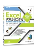 (二手書)極速報表製作術:Excel樞紐分析應用全攻略