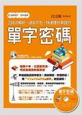 (二手書)單字密碼:三段式解析,過目不忘,快速提升英語力