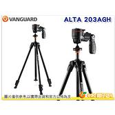 Vanguard 精嘉 阿爾塔 ALTA CA 204AGH 203 鋁鎂合金三腳架 槍型雲台 公司貨 低角度 掛勾 A7 D810 D750