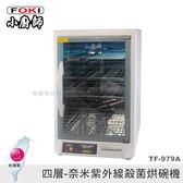 豬頭電器(^OO^) - 小廚師 光觸媒四層防爆烘碗機【TF-979A】