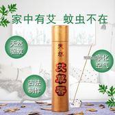 旺泰天然老山檀香家用香薰沉香助眠凈化空氣室內驅蚊線香