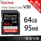 【群光公司貨】 SanDisk Extreme Pro SD SDHC 64GB 95mb、64G 高速記憶卡、公司貨、終身保固
