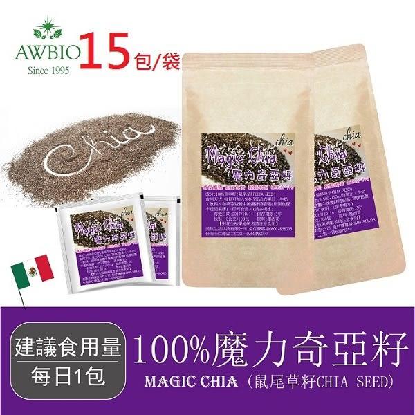 快速出貨-【美陸生技】魔力奇亞籽Chia Seed(10公克X15包)