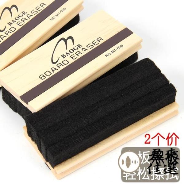 2個裝白板擦 黑板檫粉筆專用板擦磁性擦粉筆玻璃白板擦【君來佳選】