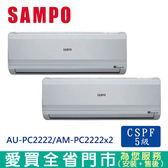 SAMPO聲寶3-4坪AU-PC2222/AM-PC2222x2定頻1對2冷氣空調_含配送到府+標準安裝【愛買】