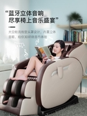 按摩椅 電動按摩椅家用小型全身多功能全自動太空豪華艙老人機沙發器新款全館全省免運 SP