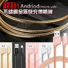 Android不鏽鋼彈簧快充傳輸線(玫瑰金)