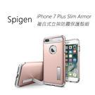 Spigen iPhone 7 Plus Slim Armor 複合式立架防震保護殼組