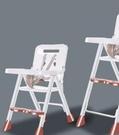 兒童餐椅 寶寶餐椅可折疊便攜式兒童吃飯座椅 餐桌椅學坐椅子bb凳【快速出貨八折鉅惠】