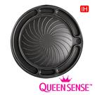 韓國 QUEENSENSE 專業達人Gossamer 41cm IH版排油烤盤(電磁爐、IH爐型專用) 韓式烤盤 韓式烤肉
