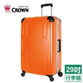 皇冠 鋁框箱C-F2501-橘(29吋)【愛買】