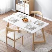 北歐餐桌椅組合現代簡約餐桌家用小戶型長方形桌子客廳飯桌四方桌MQ 依凡卡時尚