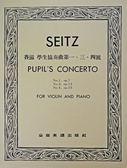 【小麥老師 樂器館】賽滋 學生協奏曲第一、三、四號 【E121】 作品7, 12, 15(附伴奏譜)