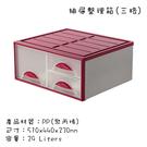 台灣製造 塑膠抽屜式衣櫃收納盒收納櫃化妝品收納箱玩具內衣整理箱鞋盒   抽屜整理箱(三格)