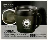 【好市吉居家生活】 AWANA MA-330 304不鏽鋼手把咖啡杯 真空咖啡杯 小口杯 杯子 水杯 隔熱杯