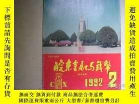 二手書博民逛書店皖東金融與錢幣罕見1992年 第2期【錢幣專刊】 , 有目錄書影