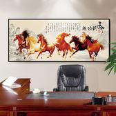 聖誕交換禮物 馬到成功字畫八駿圖掛畫中式客廳沙發背景牆辦公室裝飾畫國畫壁畫xw