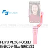 FEIYU 飛宇 VLOG Pocket 折疊式三軸手機穩定器 夢幻粉 (24期0利率 免運 先創公司貨) 粉紅色 手持穩定器
