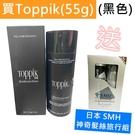 【2002760】(買一送一)(Toppik 頂豐)纖維附著式假髮(55g)(黑色)送日本SMH神奇髮絲旅行組-效期2020/12
