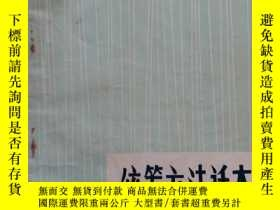 二手書博民逛書店罕見統籌方法話本Y90099 華羅庚 青海人民出版社 出版197