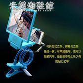 放大器放大器手機屏幕高清3d放大器鏡 蘋果安卓手機通用電影懶人支架神器 米蘭潮鞋館