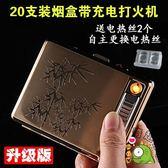 20支裝不銹鋼金屬自動彈蓋煙盒USB充電打火機超薄電子點煙【七夕8.8折】
