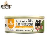 汪喵星球 狗用無膠主食罐80g 鹿肉(小罐)