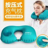 按壓自動充氣枕頭便攜頸椎吹氣U形坐車飛機頸枕旅行護頸U型枕靠枕 喵小姐