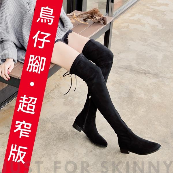 Ann'S鳥仔版-獨創防滑膠條超窄版過膝靴-細絨黑