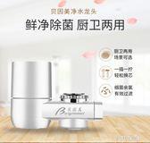 淨水器 凈水器水龍頭過濾嘴家用廚房自來水過濾器凈化前置水機直飲 艾美時尚衣櫥