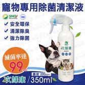 次綠康寵物專用除菌清潔液350ml 寵物清潔 狗清潔 次綠康 強力殺菌 寵物殺菌 寵物除菌液