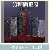 iPhone 7 (4.7吋) 鱷魚皮浮雕殼 3D浮雕 保護鏡頭 軟邊 全包 手機殼 保護殼 手機套 背蓋