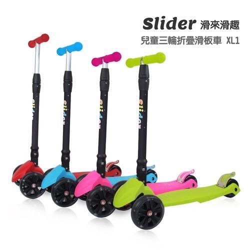 Slider 兒童三輪折疊滑板車XL1(淺藍/果綠/螢光粉/酷紅)[衛立兒生活館]