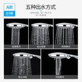 淋浴蓮蓬頭噴頭多功能手持熱水器淋雨套裝