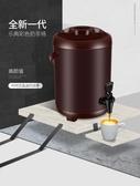 商用奶茶桶304不銹鋼冷熱雙層保溫保冷湯飲料咖啡茶水豆漿桶10LATF 沸點奇跡