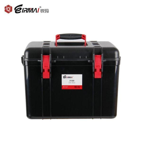 EIRMAI銳瑪防潮箱乾燥防黴箱攝影器材單眼相機鏡頭密封存儲箱大號 ATF 『名購居家』