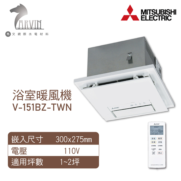 三菱電機 浴室暖風乾燥機V-151BZ-TWN【日本原裝進口】暖風/涼風/換氣/乾燥