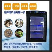孵化機 小型烏龜蛋全自動孵化機 爬行動物孵化器 蜥蜴孵蛋器龜蛋孵化器箱 Igo 免運