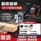 新能量 88VF鋰電往復鋸【塑箱+4鋸片】電動馬刀鋸 軍刀鋸 鋰電電鋸 戶外手持伐木鋸 電動工具