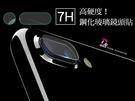 【DG200】7H鋼化玻璃-鏡頭保護貼iPhone 8 X 7 Plus 6S 5S鋼化玻璃鏡頭貼鏡頭玻璃貼 J7 A7
