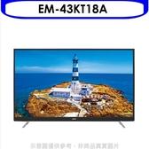 聲寶【EM-43KT18A】43吋電視