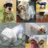 狗狗雨衣泰迪比熊雪納瑞小型犬雨傘小狗四腳柯基防水雨披寵物衣服  易貨居