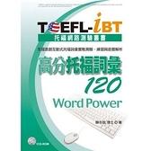 TOEFLiBT高分托福詞彙120(1CD-ROM)