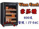 Vins CooL溫斯特雪茄櫃600支JT-54C/ JT-54CF恆溫恆溼格蘭吉雪茄櫃/大金餐飲設備